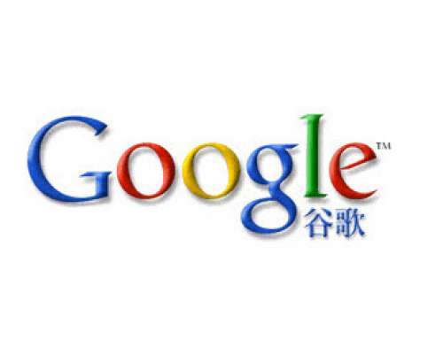 Google China closer to launch via its 265.com site?
